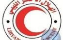 الهلال الاحمر الليبي