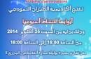 مساء الحير تونس استضافة
