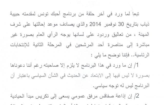 bayen 01 12 2014 hichem karray habiba