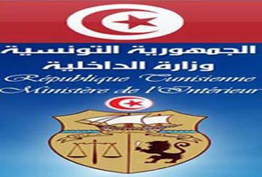 الداخلية-التونسية1