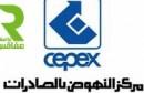 CEPEX2