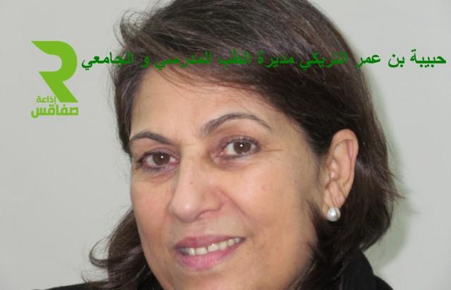 حبيبة بن عمر التريكي 4545