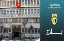 بلاغ-وزارة-الداخلية-ministère-intérieur