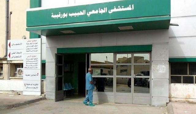 المستشفى الجامعي الحبيب بورقيبة