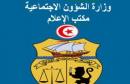 وزارة الشؤون الإجتماعية