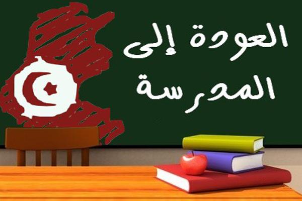 عودة-مدرسية-1