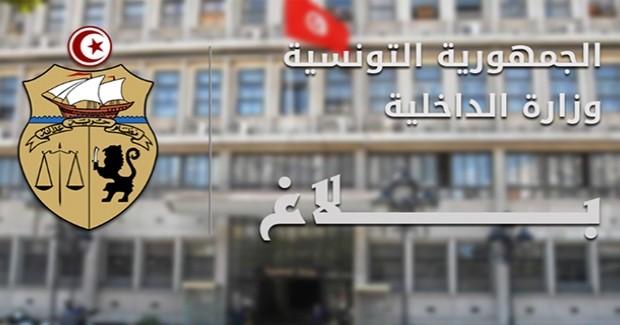 وزارة-الداخلية-التونسية