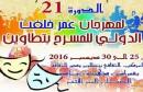 الدورة 21 لمهرجان عمر خلفت الدولي للمسرح