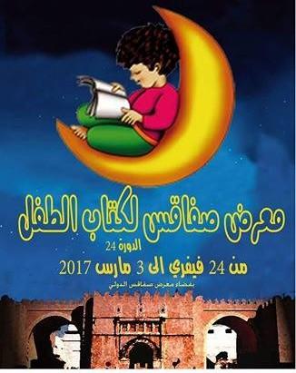 الدورة 24 لمعرض صفاقس لكتاب الطفل