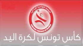 كرة-اليد--نتائج-قرعة-الدور-ربع-النهائي-لكأس-تونس