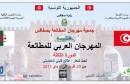 المهرجان العربي للمطالعة: أطالع فأبني شخصيتي
