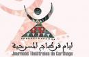 أيام قرطاج المسرحية حاتم دلابال