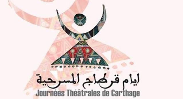 أيام قرطاج المسرحية