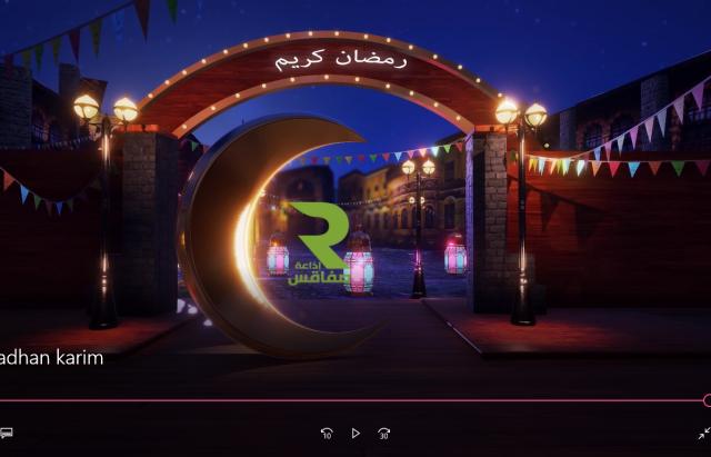 اذاعة في رمضان