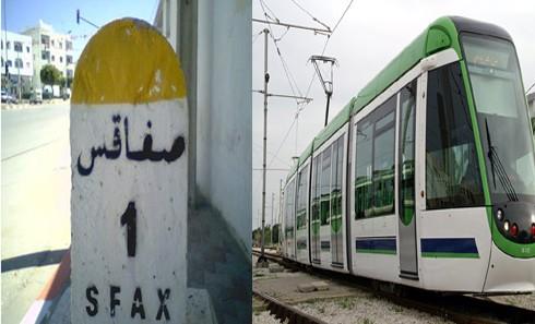 metro-sfax شركة ميترو صفاقس