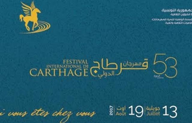 البرنامج الرسمي لمهرجان قرطاج الدولي