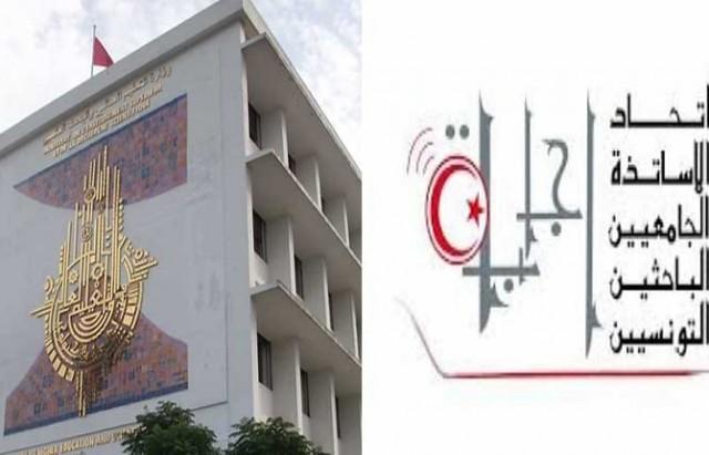 اتحاد اجابة وزارة التعليم العالي