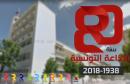 الاذاعة التونسية /الذكرى 80