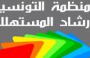المنظمة التونسية لاشاد المستهلك