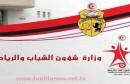 وزارة شؤون الشباب والرياضة