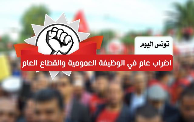 اضراب عام