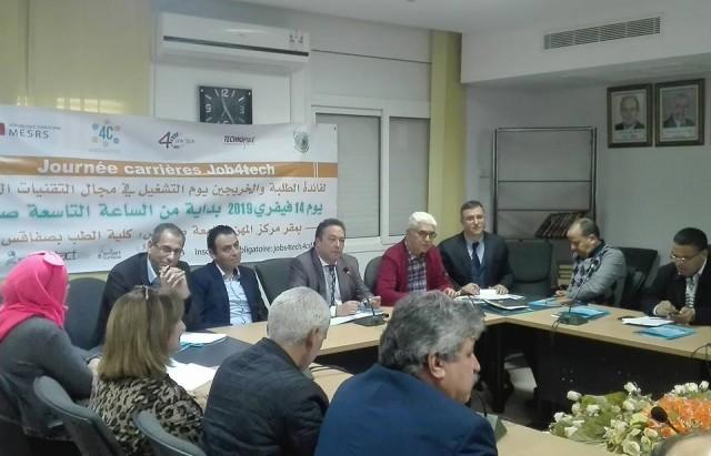 جامعة صفاقس /ندوة