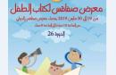 معرض كتاب الطفل