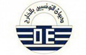 ديوان-التونسيين-بالخارج-640x373