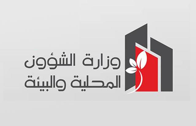 وزارة-الشؤون-المحلية-و-البيئة