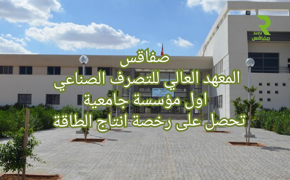 المعهد العالي للتصرف الصناعي