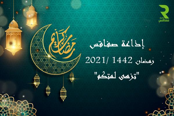 برمجة رمضان1442