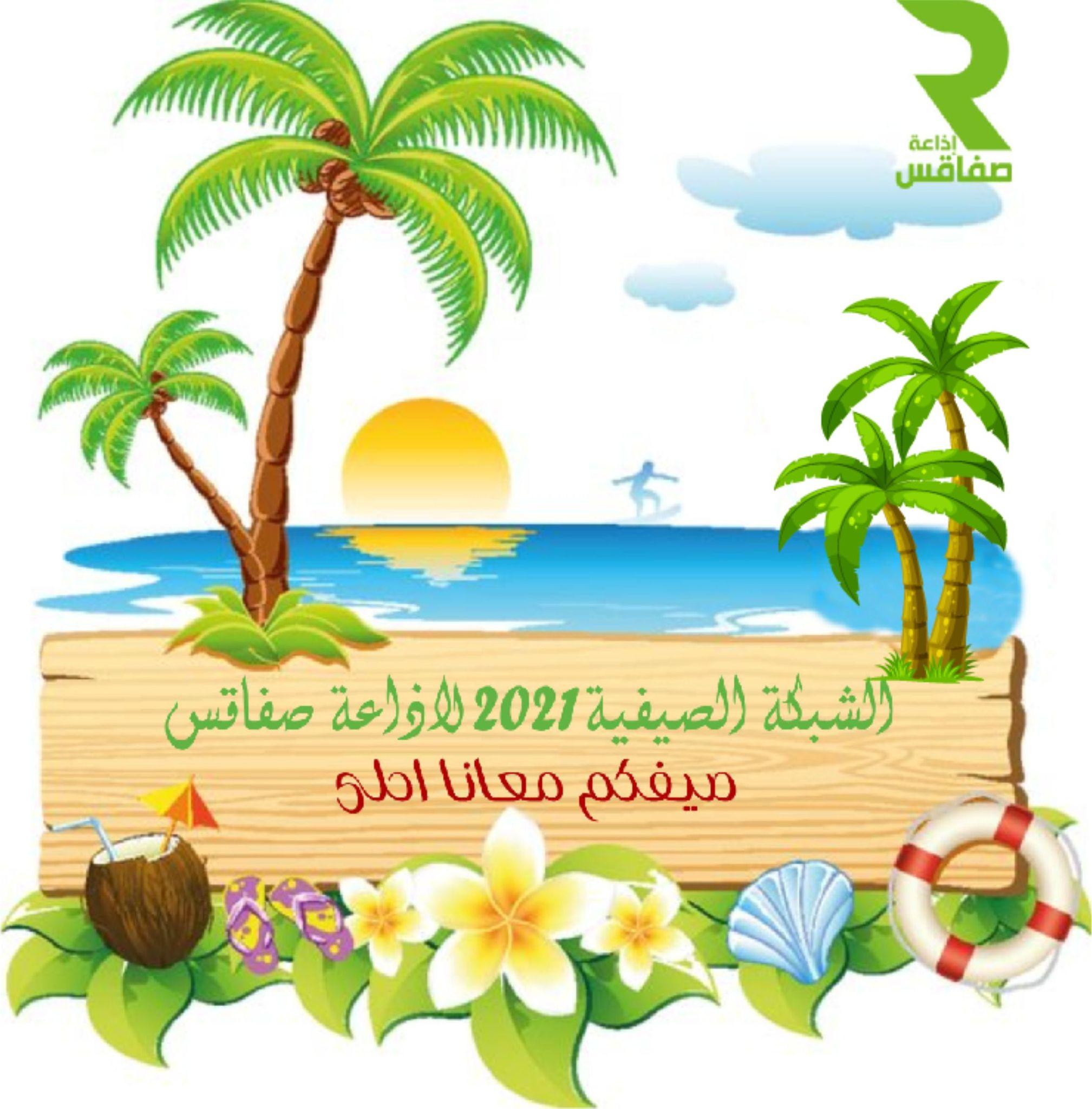 الشبكة الصيفية 2021
