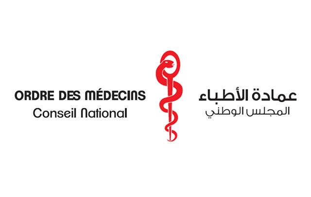 ordre_medecins-عمادة-الاطباء