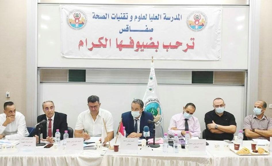 جامعة صفاقس/ندوة